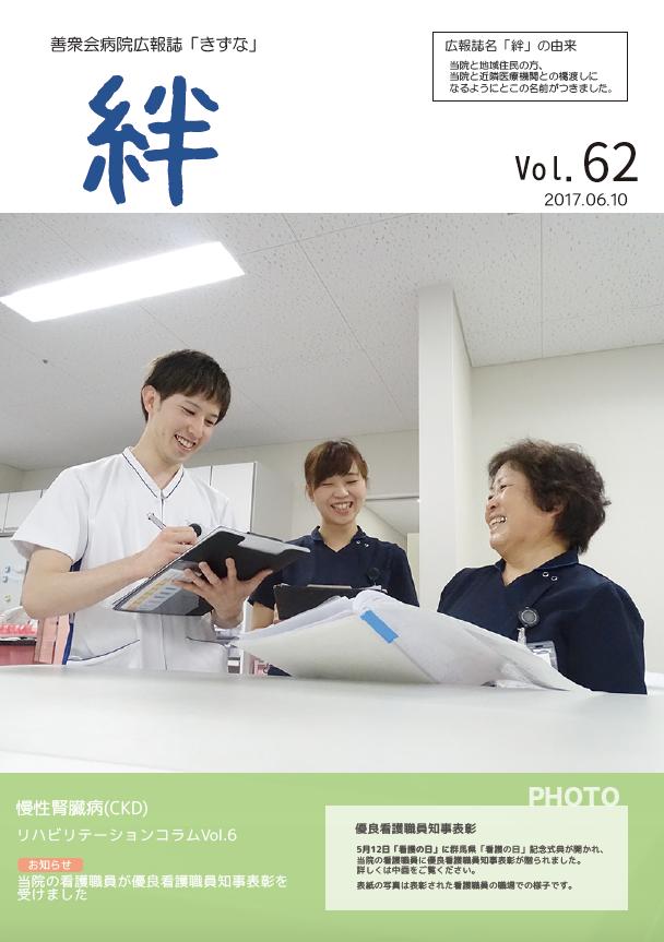 絆Vol.62
