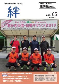 絆Vol.65