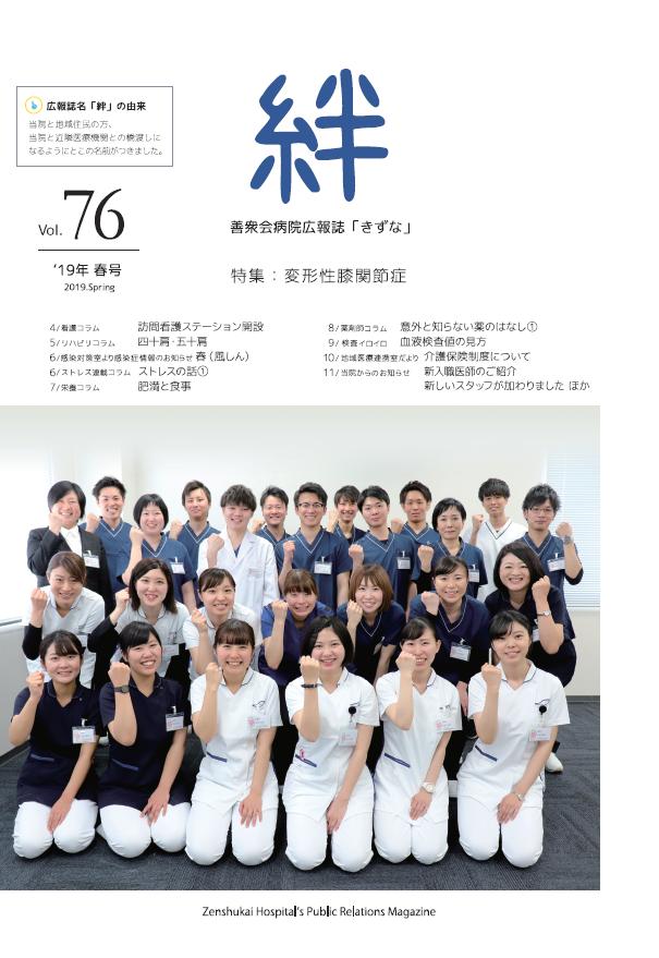 絆Vol.76
