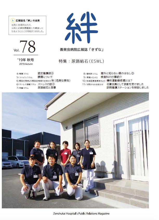 絆Vol.78